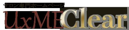 サロンホームページ UxME クリア